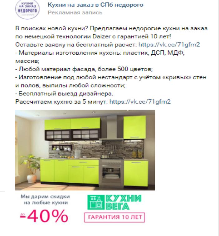 Кухни на заказ. Продвижение кухонь на заказ ВКонтакте