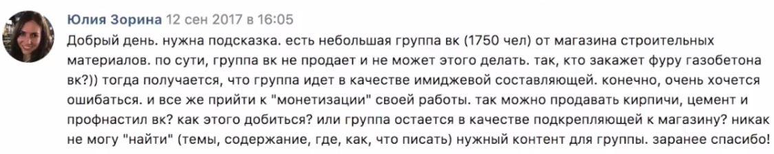 Раскрутка ВКонтакте сложных ниш: цемент, бетон, кирпичи, профнастил