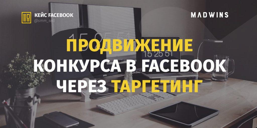 Кейс: Продвижение конкурса в Facebook через таргетинг