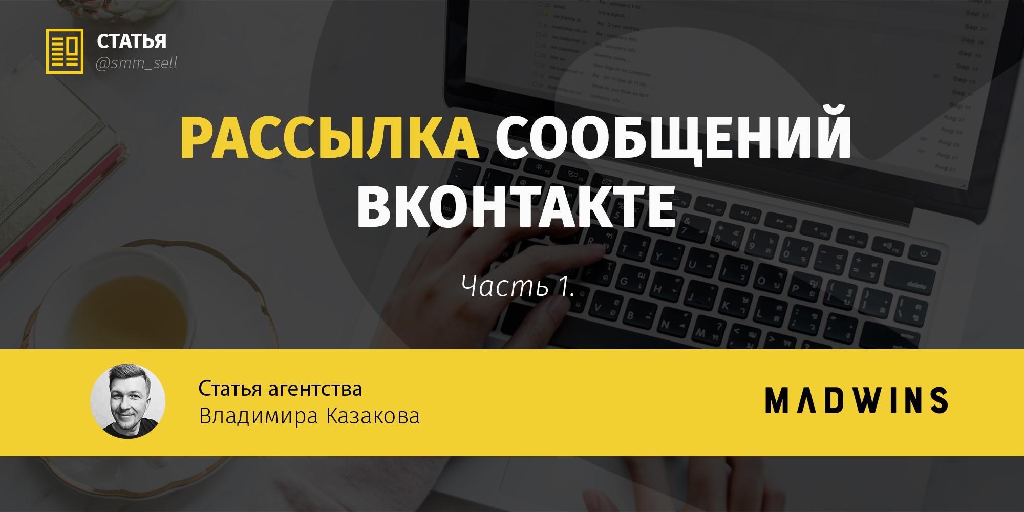 рассылка вконтакте