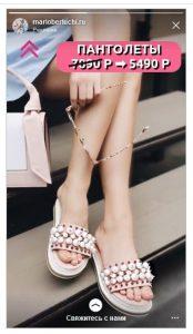 Летняя обувь в сториз в Инстаграм Кейсе