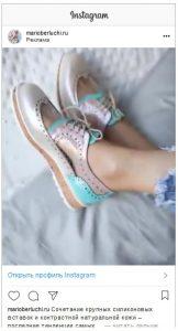 Летнии ботинки в сториз в Инстаграм Кейсе