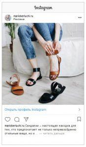 Летняя обувь в Инстаграм Кейсе