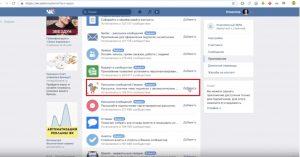 Рассылка сообщений Вконтакте