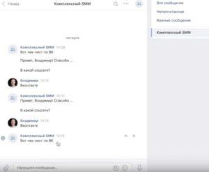 автоворонка ВКонтакте