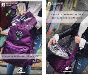 продвижение в инстаграм рюкзаков ручной работы
