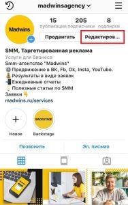 редактура профиля инстаграм