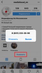 номер телефона в профиле инстаграм