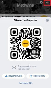 QR-код при оформлении группы ВКонтакте