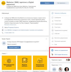 приложения при оформлении группы вконтакте