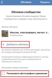 Динамическая обложка при оформлении группы ВКонтакте