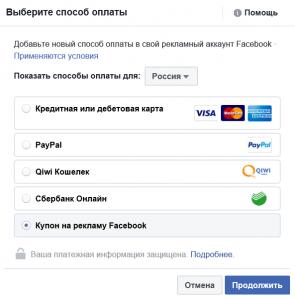 оплата таргетированной рекламы в инстаграм