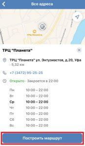 Карта при оформлении группы ВКонтакте