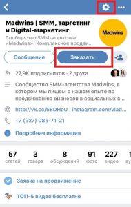 Главная кнопка при оформлении группы ВКонтакте