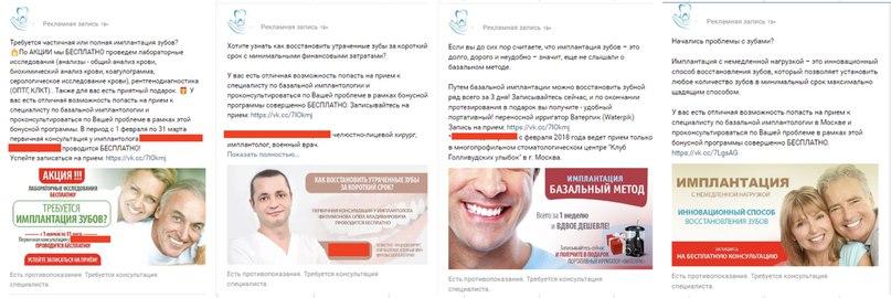 Кейс продвижение стоматологии