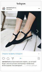 Летние ботинки в Инстаграм Кейсе