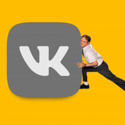 Продвижение бизнеса ВКонтакте. 27 способов привлечения клиентов