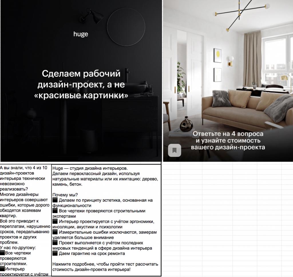 Продвижение студии дизайна интерьера в Instagram