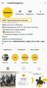 реклама услуг в Инстаграм