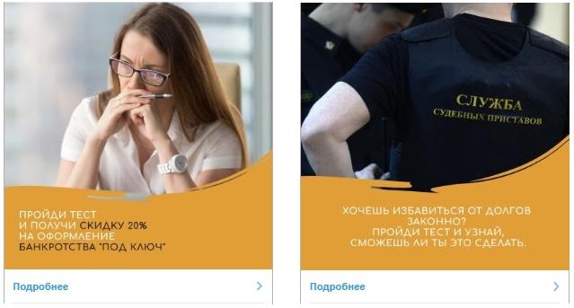 реклама юридических услуг в Инстаграм