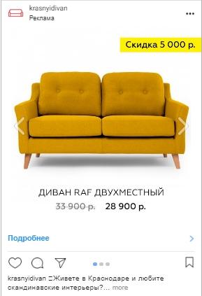 реклама мягкой мебели