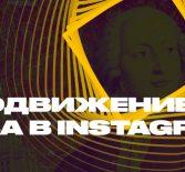 Продвижение ВУЗа в Инстаграм: +906 заявок по 785 рублей
