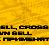 Как увеличить продажи: апсейл, кросс-сейл и даун-сейл