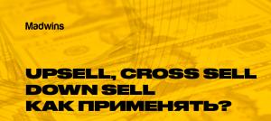как увеличить продажи