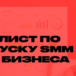 Реклама бизнеса в соцсетях: подготовка к SMM
