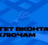 Как настроить таргетинг по ключевым словам ВКонтакте