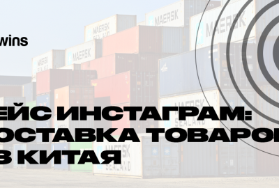 Доставка товаров из Китая: +442 целевые заявки по 416 рублей