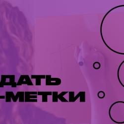 Как создать UTM-метки для анализа эффективности рекламы