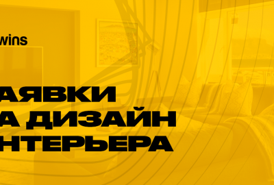 Реклама дизайна интерьера: 37 заявок по цене 628 рублей