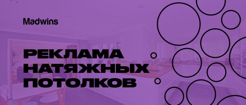 Реклама натяжных потолков ВКонтакте: 206 продаж по цене 1123 рубля