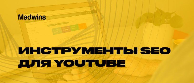 Продвижение YouTube-канала с помощью SEO-инструментов