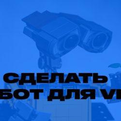 Чат-бот для бизнеса ВКонтакте: пошаговый пример создания алгоритма