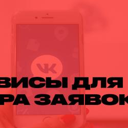 Заявки ВКонтакте: специальные сервисы в помощь бизнесу