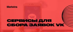 заявки вконтакте