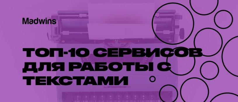 Текст в соцсетях: 10 полезных сервисов