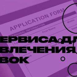 Привлечение заявок для бизнеса с помощью полезных сервисов