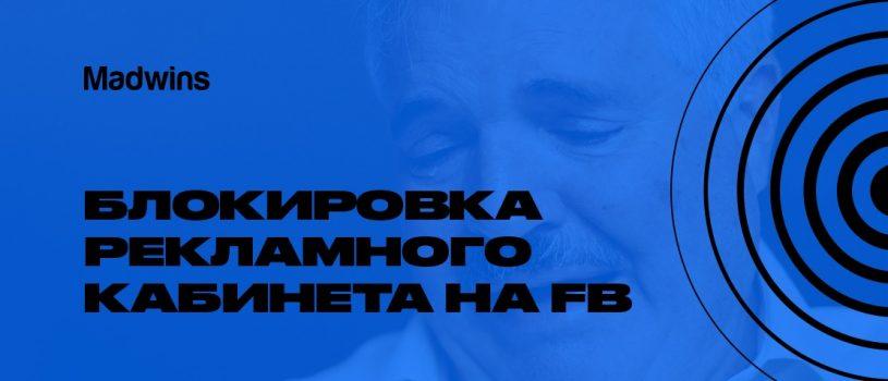 Заблокировали рекламный кабинет на Facebook: что делать?