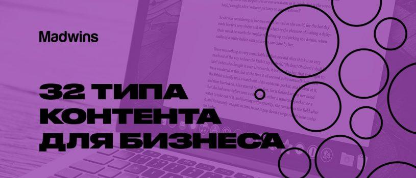 Виды контента: 32 типа публикаций для бизнеса в соцсетях