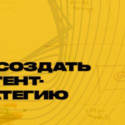 Контент-стратегия: чек-лист по разработке и внедрению