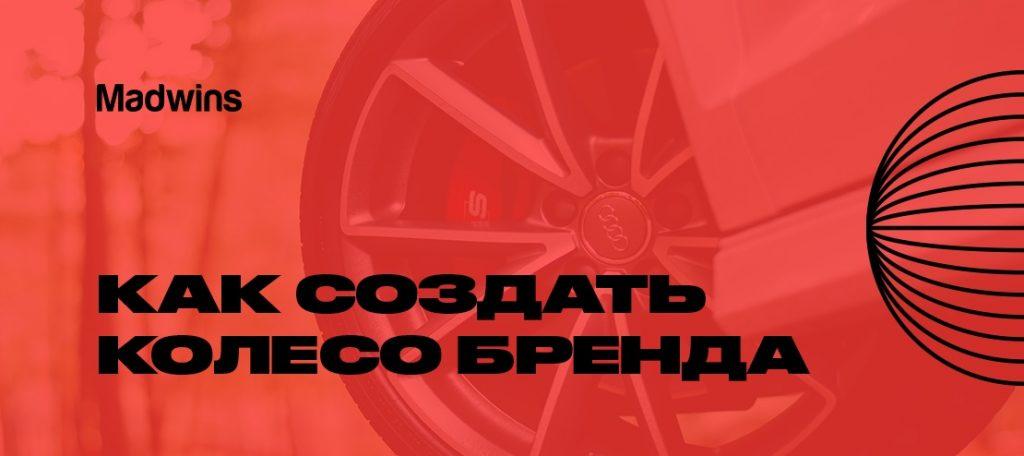 колесо бренда