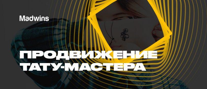 Продвижение тату-мастера: как привлечь 368 заявок по 160 рублей за 3 месяца
