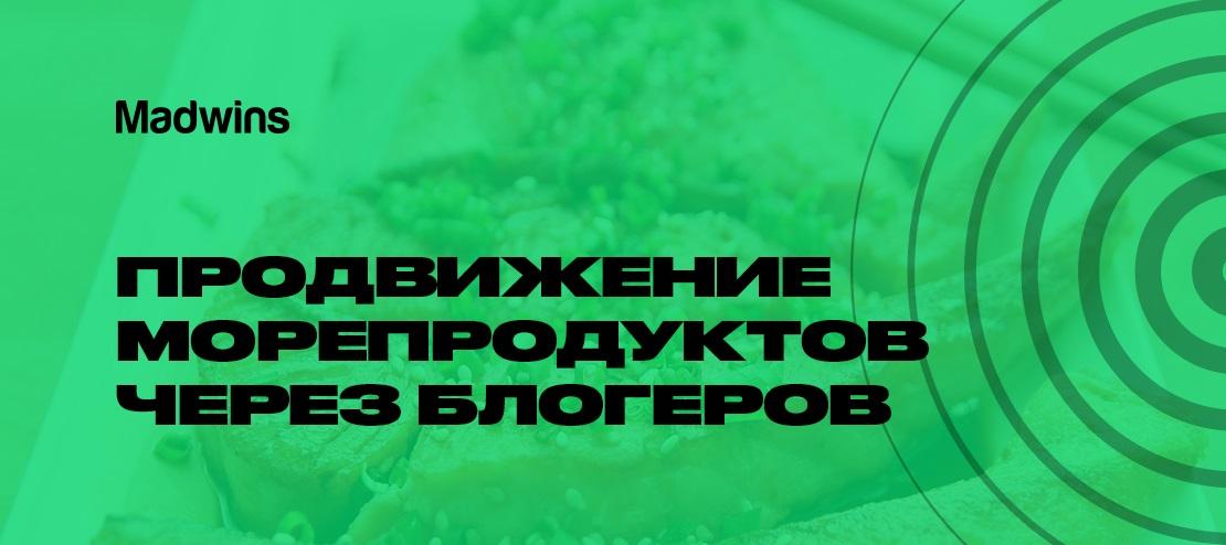 Реклама в сторис у блогеров: продвижение морепродуктов