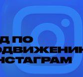 Продвижение в Instagram с нуля: в бой идут одни новички