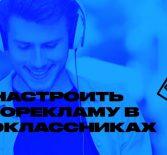 Как настроить аудиорекламу в Одноклассниках