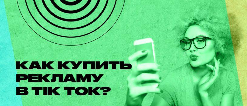 Таргетированная реклама в Тик Ток: как купить?