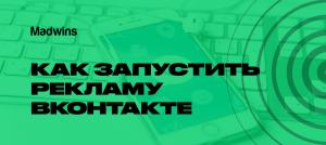 как запустить рекламу вконтакте
